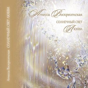"""Поэтический сборник: """"Солнечный свет любви"""", Агнесса Воскресенская"""